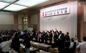 15.06.20民主党県連大会③
