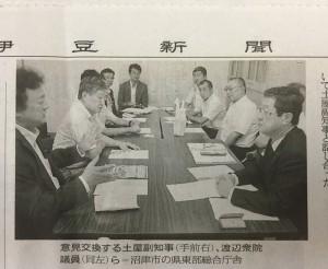 2015.08.24土屋副知事と6区支部③