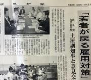 2015.08.24土屋副知事と6区支部②