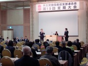 2016.3.5第19回民主党静岡県総支部定期大会3