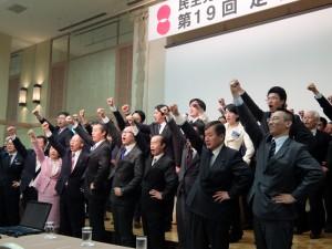 2016.3.5第19回民主党静岡県総支部定期大会①