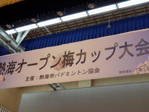 2017.2.19第24回梅カップオープン④