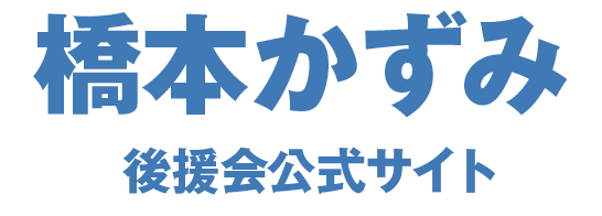 橋本かずみ後援会 公式サイト