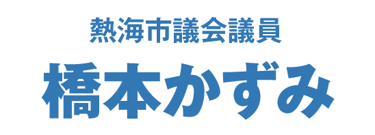 熱海市議会議員 橋本かずみ公式サイト