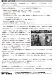 県政news (55号)裏