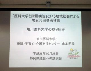14.10.28旭川医科大学病院(二輪草センター)①