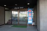 14.10.25鉄道展①