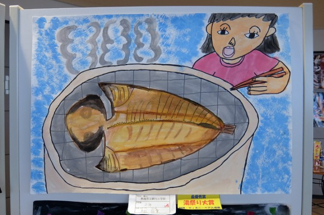 14.10.10湯祭り絵画コンクールの優秀作品①