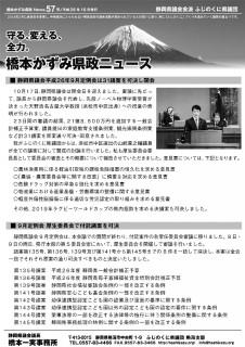 県政news (57号)表s