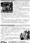 県政news (57号)裏s