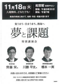 14.11.18県政報告ビラ①