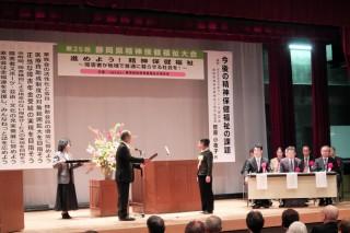 14.10.31第25回静岡県精神保健福祉大会③