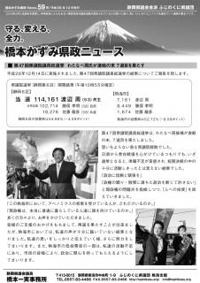 県政ニュース(59号)