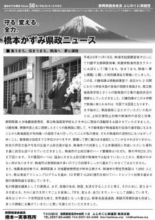 県政ニュース(58号)