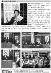 県政ニュース(59号)裏