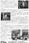 県政ニュース(58号)裏