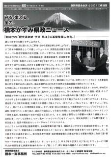 15.01.03橋本ビラ60号表