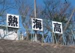 15.02.06熱海高等学校マラソン大会①