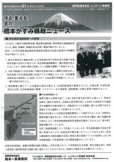 15.02.08橋本ビラ61号表
