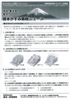 62号橋本かずみニュース①