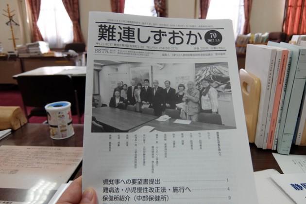 15.01.22難病連会報①