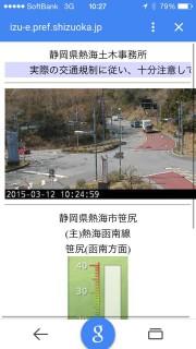 15.03.14笹尻ライブカメラ③