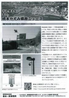 15.03.21橋本ビラ66号表