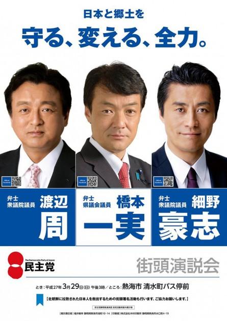 3連ポスター①