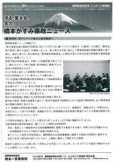 橋本ビラ64号表