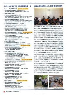 橋本ニュースカラー版65号P2