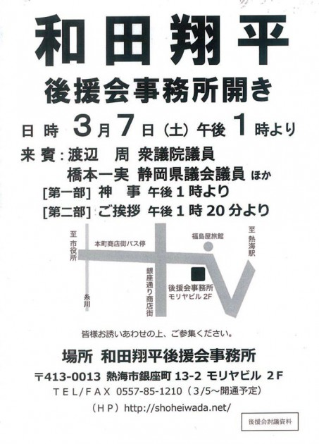 15.03.07和田翔平事務所開きビラ①