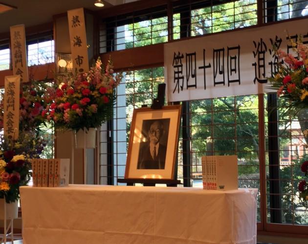 15.02.28逍遥忌記念祭①