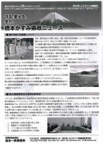 13.1.ニュース35号②