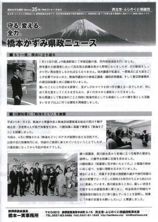13.1.ニュース35号①