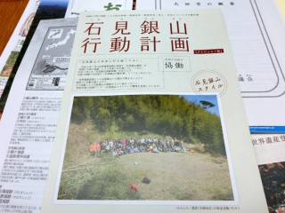 13.2.18世界遺産石見銀山について学ぶ①