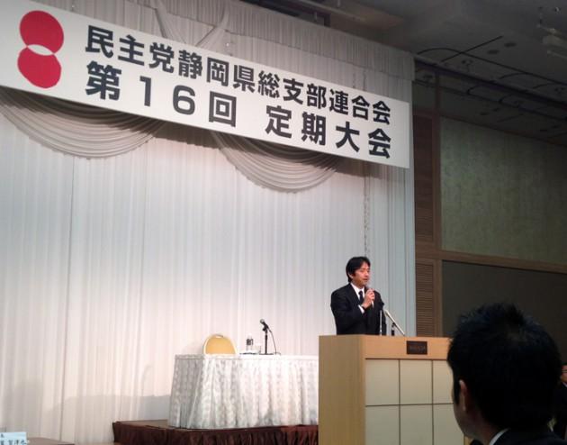 13.3.2民主党静岡県連第16回定期総会①