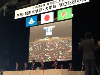 13.3.20平成24年度静岡県立大学卒業式②