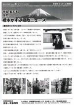 ニュース37号②