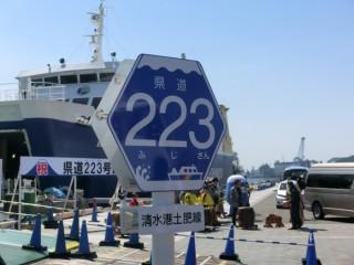 13.4.12海の道県道223号標識①