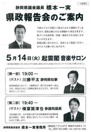 橋本県政報告会20130514案内ビラ