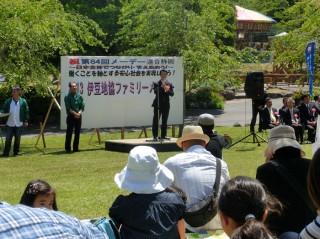 13.5.6連合静岡伊豆地域協議会ファミリーメーデー①