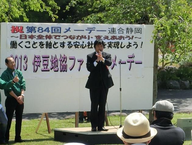 13.5.6連合静岡伊豆地域協議会ファミリーメーデー②