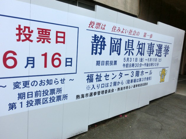 13.6.1期日前投票①