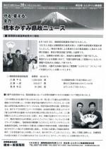 13.6.21ニュース39号①