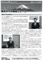 13.6.21ニュース39号②