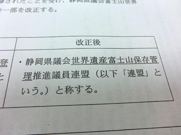 13.7.23富士山世界文化遺産登録推進議員連盟総会③