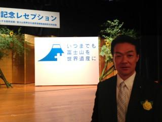 13.7.12富士山世界遺産登録記念レセプション④