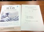 13.7.23富士山世界文化遺産登録推進議員連盟総会②