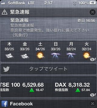 13.8.8緊急地震速報①