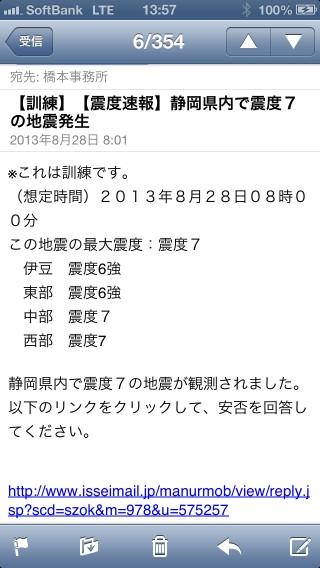 13.8.28訓練①